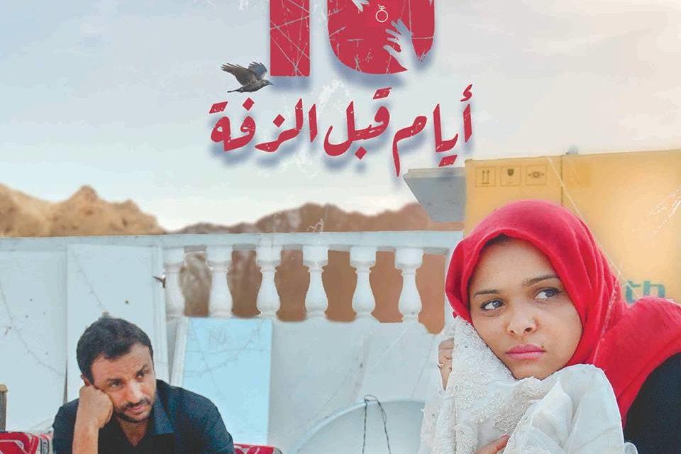 Yemen: One Film Director Uses Cinema to Renew Hope