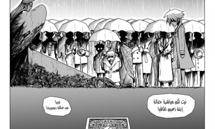 "Habka: Libya's First ""Manga Magazine"" Overcomes Challenges to Promote Unity Through Creativity"