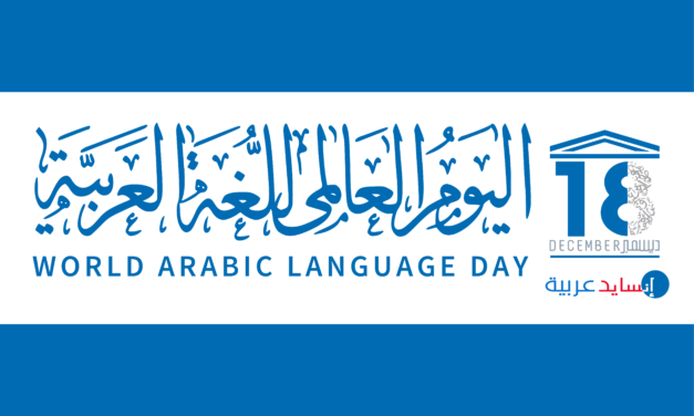 The Art of Language: Celebrating Arabic Through the Ages