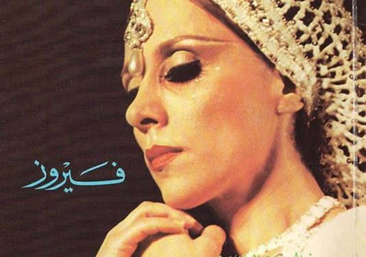 Fairuz and the Rahbani Brothers: Musical Legends Who Shaped Modern Lebanese Identity