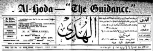 The History of Arab American Newspapers in NYCs Little Syria NYC