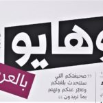 'Ohio in Arabic' Newspaper Aims to Serve Local Arab Community